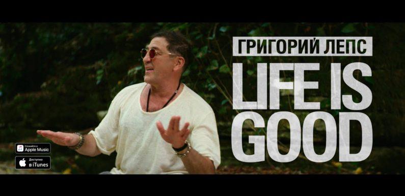 У Григория Лепса Life is good