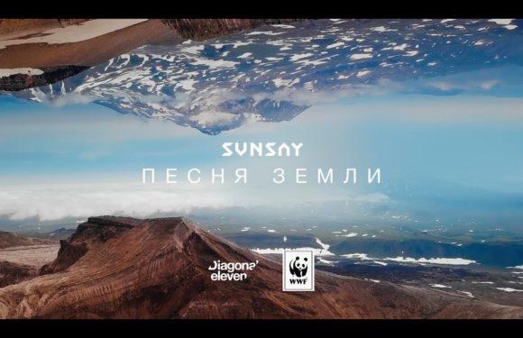 Группа SunSay записала «Песню Земли»